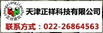 天津正祥科技有限公司