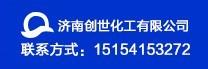济南创世化工亚虎777国际娱乐平台