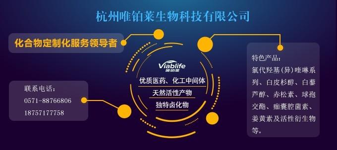 杭州唯铂莱生物科技亚虎777国际娱乐平台