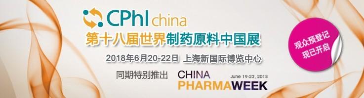 第十八届世界制药原料中国展
