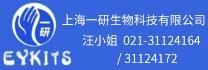 上海一研生物科技有限公司