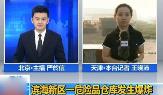 天津塘沽大爆炸 目击者:感觉整个人都飞起来