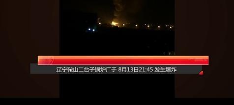 辽宁鞍山二台子锅炉厂昨夜发生爆炸
