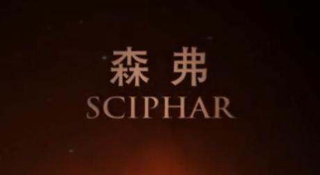森弗公司介绍+宣传片(中文)