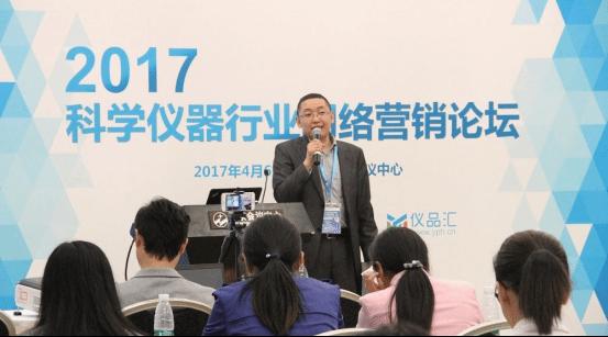 2017科学仪器行业网络营销论坛