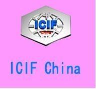 2017年中国上海化工展览会(第16届亚洲化工展)