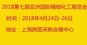 2018第七届亚洲国际精细化工展览会