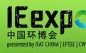 2019西部环博会(成都环保展)