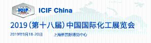 2019中国国际化工展览会