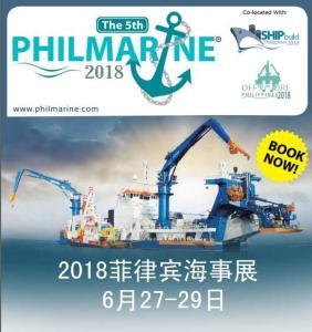 2018年菲律宾国际石油天然气展览会