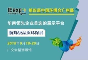 2018中国环博会广州展