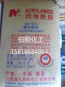 丙烯酰胺/晶体 产品图片