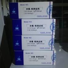 余氯速测试纸0.5-10 次氯酸钠消毒残留检测 医疗污水乳制品水质检测