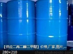 二丙二醇甲醚(DPM) 韩国进口,欢迎来电了解厂家和价格