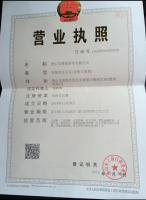 唐山市腾展商贸有限公司工商执照