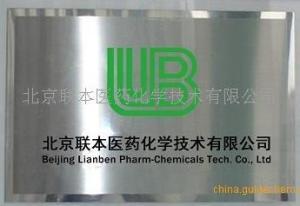 2-[(呋喃-2-基甲基)亚磺酰基]乙酸(北京联本) Cas No.:108499-26-9拉呋替丁中间体