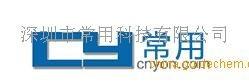 深圳市常用科技有限公司公司logo