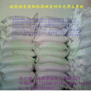 高强高韧高硬耐水光滑石膏粉