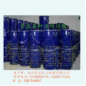 台湾PVC专用模具硅胶RTV-136