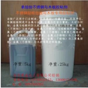 单组份不锈钢与木板胶粘剂GY-818