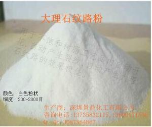大理石纹路粉