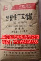 SBS792(SBS1401) 巴陵石化 一级代理商