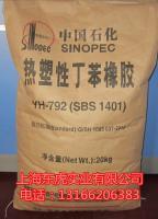 SBS792 热塑性丁苯橡胶
