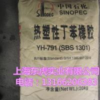 岳阳石化SBS791