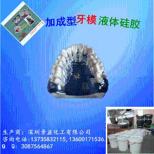 牙模液体硅胶GY-2015-1