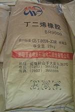 上海宇颢现货供应蓝德顺丁BR9000