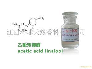 乙酸芳樟酯价格