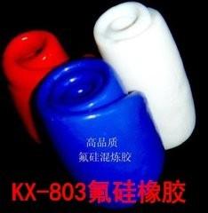 氟硅橡胶产品图片