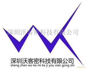 深圳沃客密科技有限公司公司logo