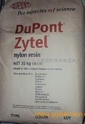 Zytel ST801AHS PA66 超韧尼龙产品图片