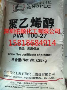 聚乙烯醇型号(1799.2099.2299.2499.2699)