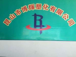 昆山市博辉塑化有限公司公司logo