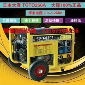 电焊机市场|250A汽油发电电焊机价格