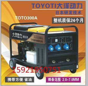 300A汽油发电电焊机\300A焊机的重量