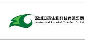 深圳安泰生物科技有限公司公司logo