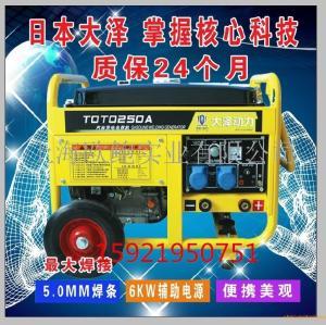 250A汽油发电电焊机\钢结构焊接专用