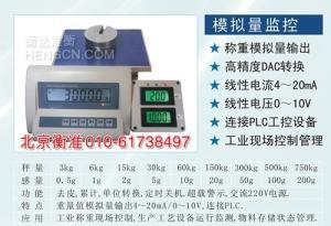 0至10V输出开关量电子秤-0至10V输出电子秤-北京衡准产品图片