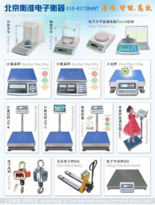 工业电子秤精准稳定-工业电子秤适用于成品检重-北京衡准产品图片