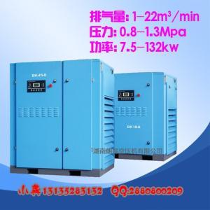 湖南螺桿空壓機生產廠家 20立方 功率110kw氣泵壓縮機