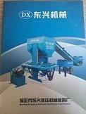 清苑县东兴模具机械加工厂公司logo