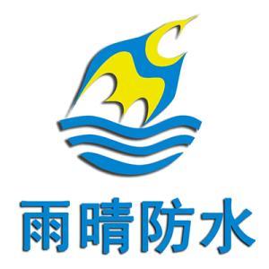湖北雨晴防水工程有限公司公司logo