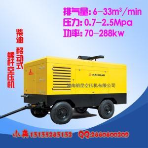 柴油移動螺桿空氣壓縮機 LGCY系列