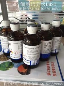 DMSO,二甲基亚砜产品图片