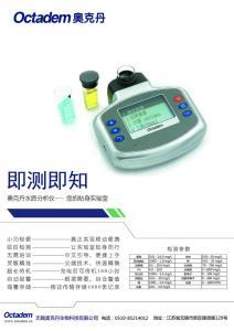 无锡水质检测仪器供应商,多参数水质检测仪器生产厂商,奥克丹供产品图片