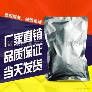 氨甲环酸(传明酸)1197-18-8 价格 厂家产品图片