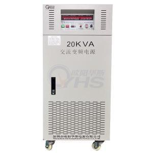 型號OYHS-98320三相20KVA變頻電源
